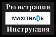 Регистрация и личный кабинет Maxitrade