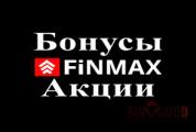 Свежие бонусы и акции от Finmax
