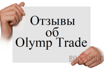 Новые отзывы о брокере Олимп Трейд