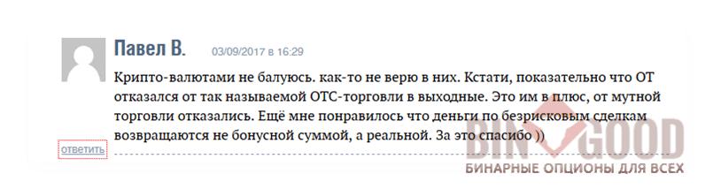 Олимп Трейд отзыв положительный