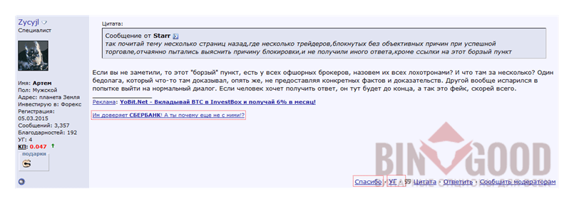Форум ММГП