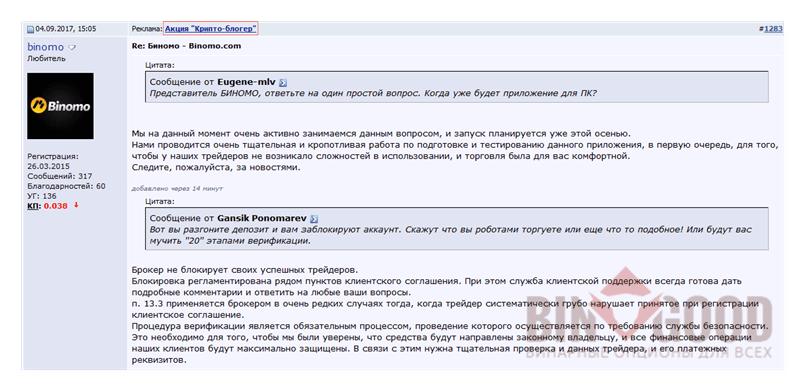 Форум ммгп биномо