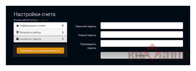 Настройки смена пароля