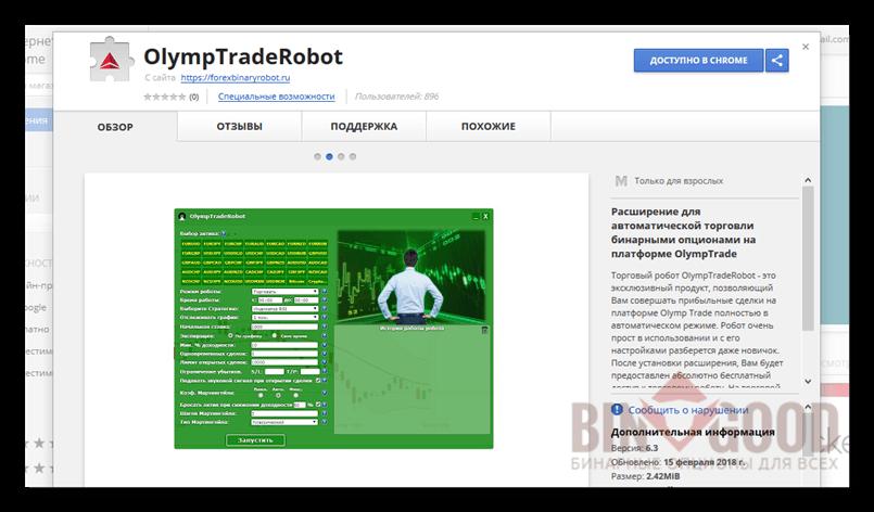 Olymp Trade Robot магаз