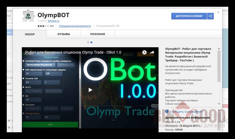 Сайт Olymp Bot
