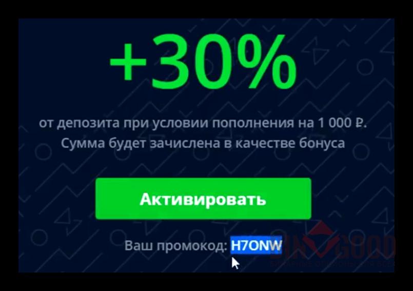 Промокод Олимп Трейд