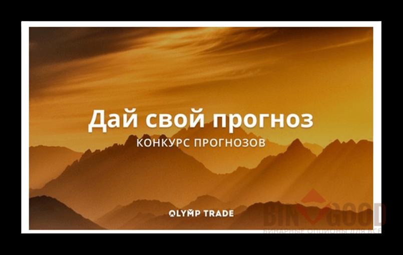 Конкурс Олимп