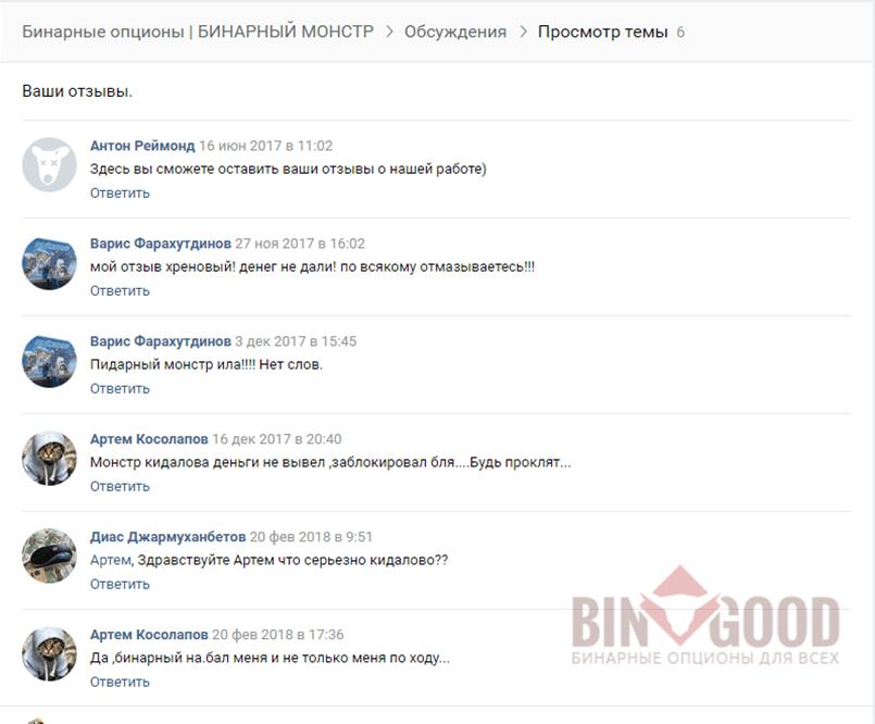 Группа ВК-отзывы