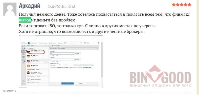 Коммент со скриншотом