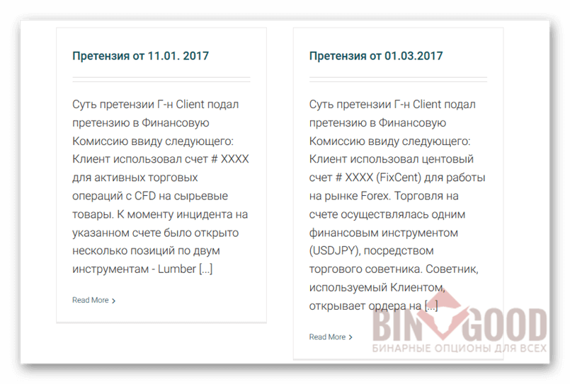 Олимп Трейд развод