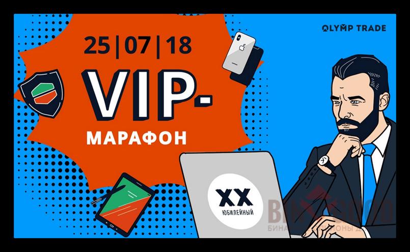 Олимп VIP