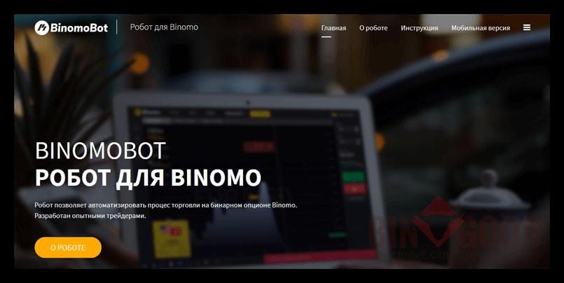 BinomoBot