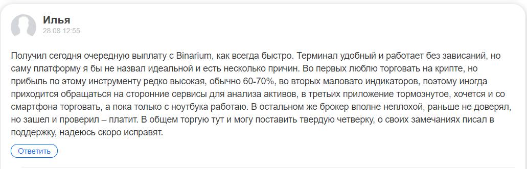 Отзывы о стабильности работы платформы бинариум