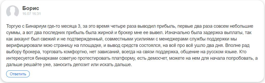 Отзывы о БО брокере Бинариум