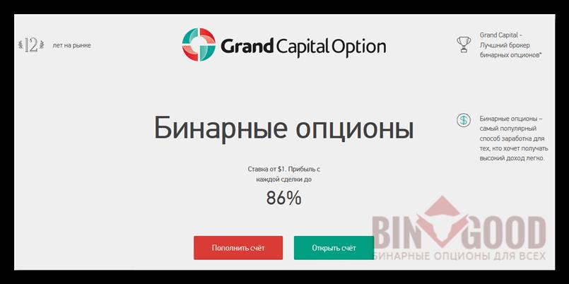 Новый Гранд Опцион